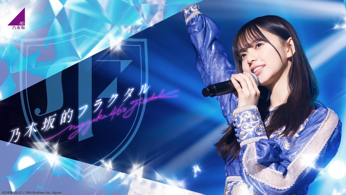 乃木坂46公式プロデュースアプリ「乃木坂的フラクタル」配信スタート!
