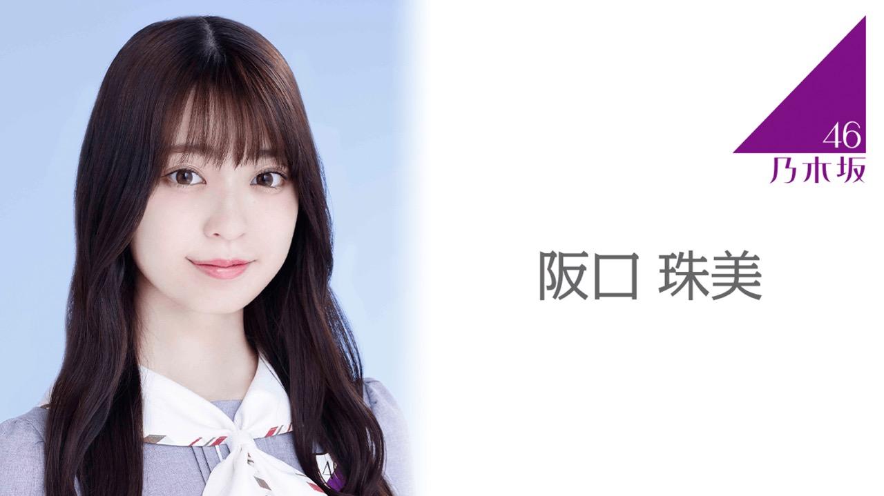 「乃木坂46ののぎおび⊿」阪口珠美が生配信!【2021.8.13 18:30頃〜 SHOWROOM】