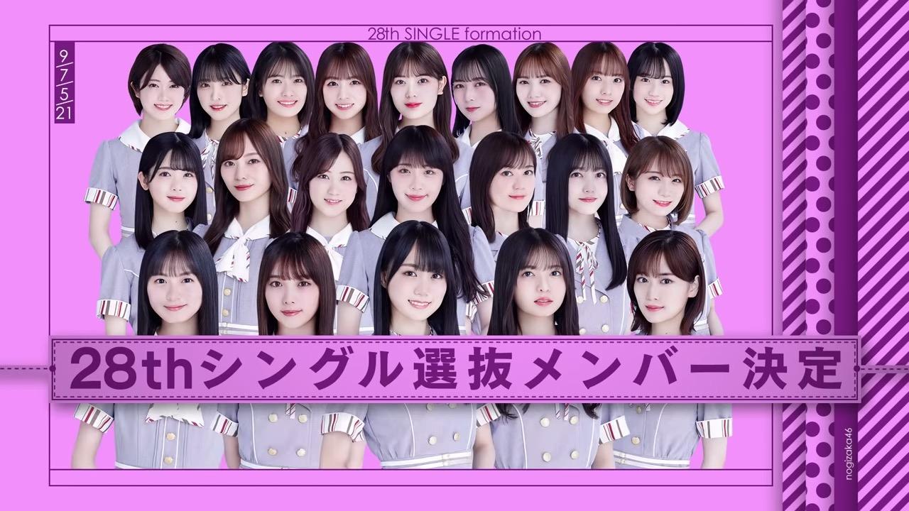 乃木坂46 28thシングル 選抜メンバー発表!センターは賀喜遥香!