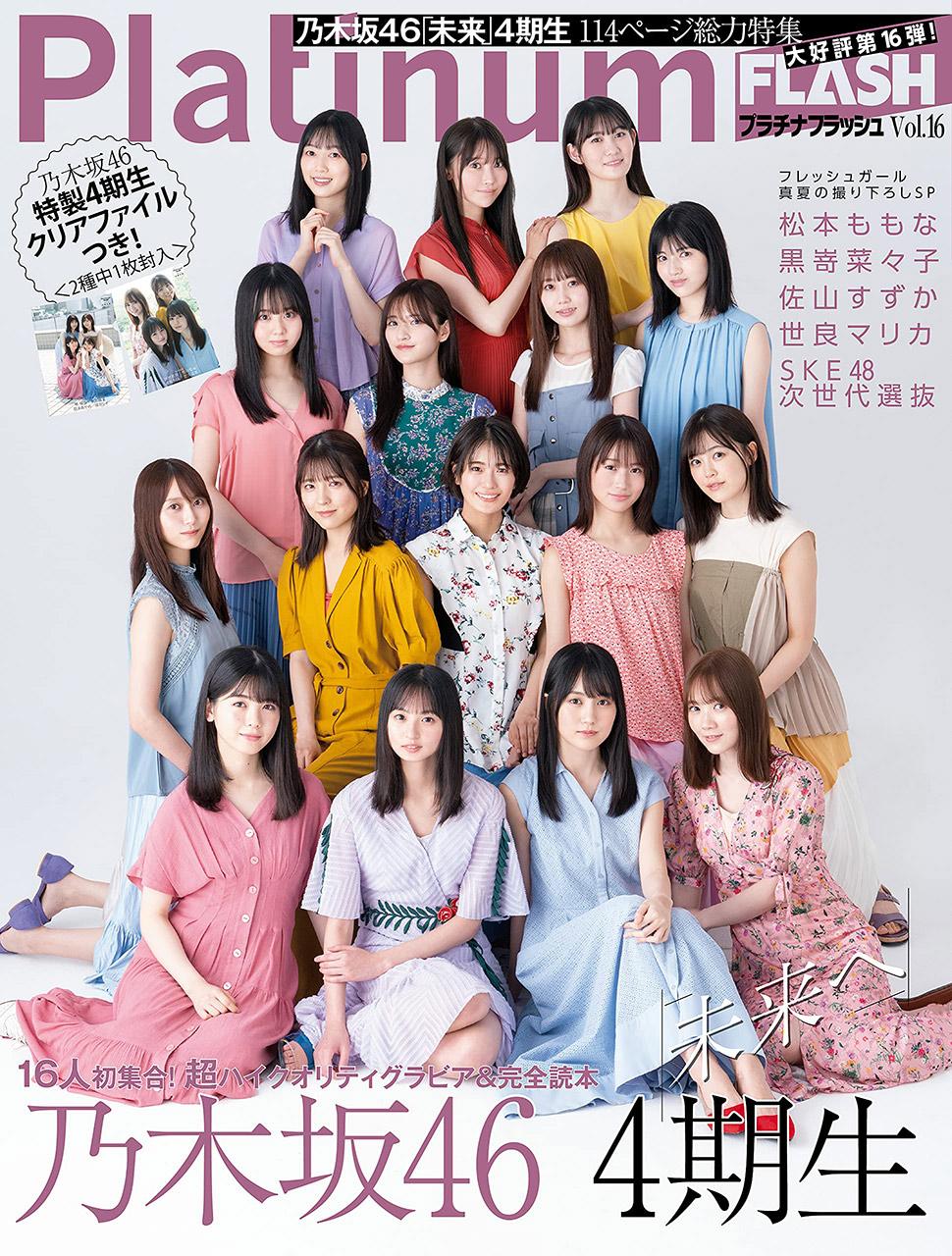 乃木坂46 4期生 総力特集!「Platinum FLASH vol.16」8/26発売!
