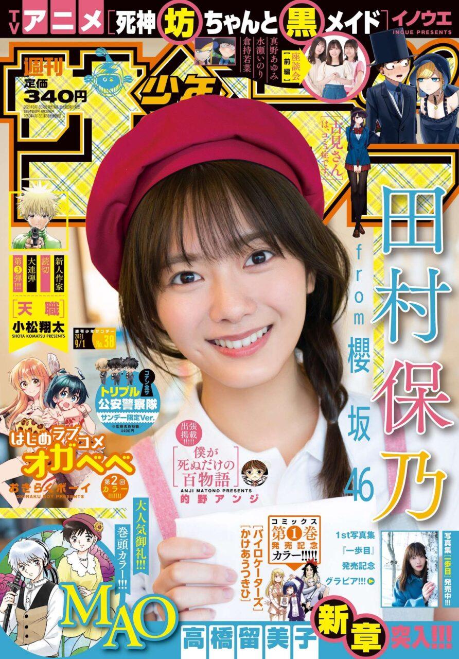 週刊少年サンデー 2021年 No.38