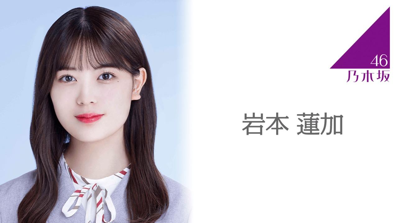 「乃木坂46ののぎおび⊿」岩本蓮加が生配信!【2021.8.19 18:30頃〜 SHOWROOM】