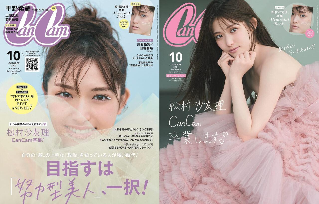 松村沙友理が表紙に登場!「CanCam 2021年10月号」8/20発売!