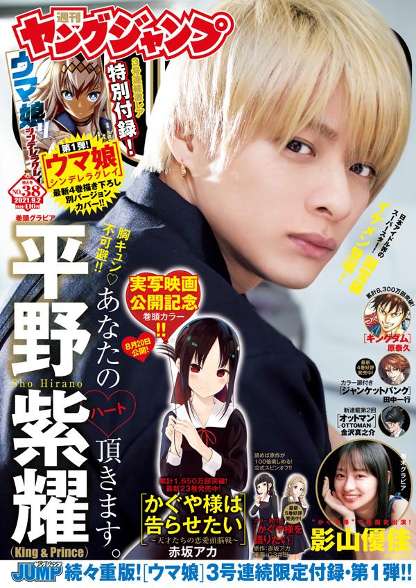 週刊ヤングジャンプ 2021年 No.38