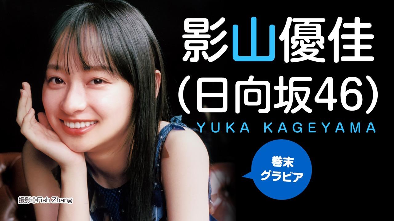日向坂46 影山優佳、グラビア掲載!「週刊ヤングジャンプ 2021年 No.38」本日8/19発売!