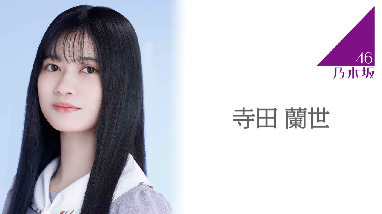 「乃木坂46ののぎおび⊿」寺田蘭世が生配信!【2021.8.26 19:00頃〜 SHOWROOM】