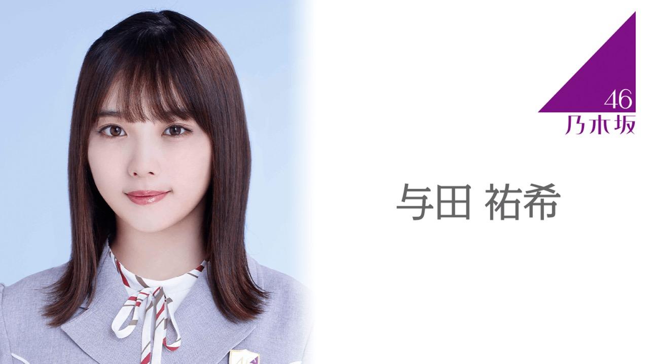 「乃木坂46ののぎおび⊿」与田祐希が生配信!【2021.8.27 19:00頃〜 SHOWROOM】