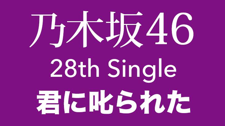乃木坂46 28thシングル「君に叱られた」タイトル&商品概要決定!