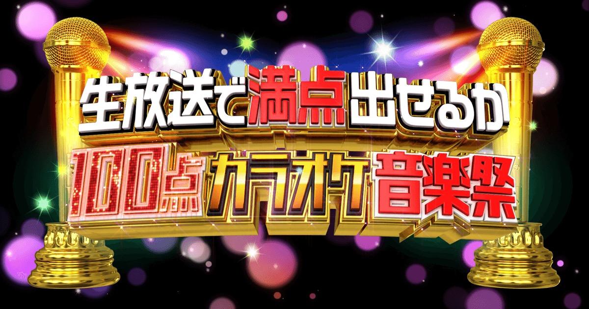 堀未央奈が「100点カラオケ音楽祭」に見届け人として出演!【2021.8.28 18:51〜 TBS】