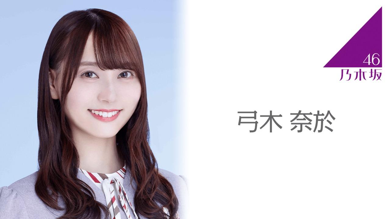 「乃木坂46ののぎおび⊿」弓木奈於が生配信!【2021.8.30 19:00頃〜 SHOWROOM】