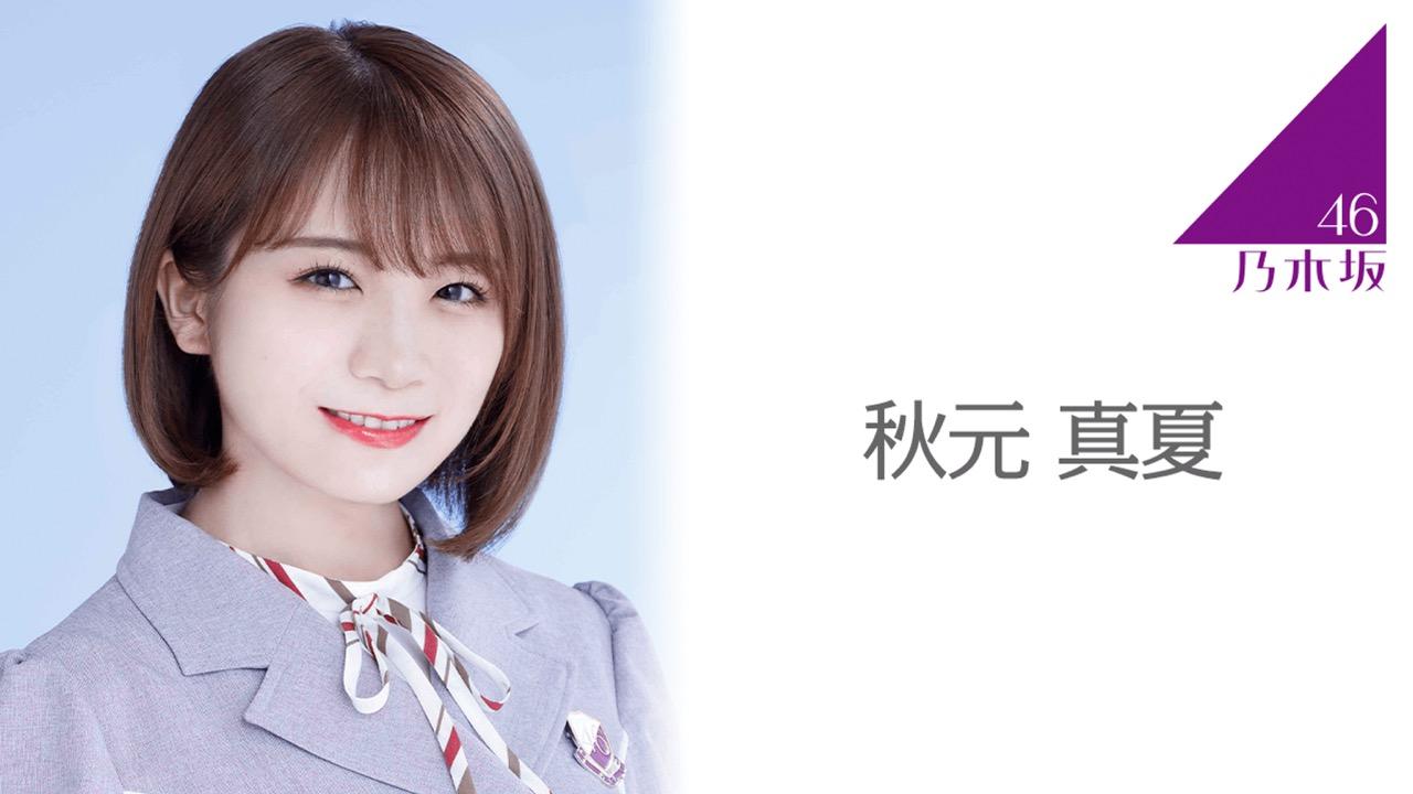 「乃木坂46ののぎおび⊿」秋元真夏が生配信!【2021.9.1 18:15頃〜 SHOWROOM】
