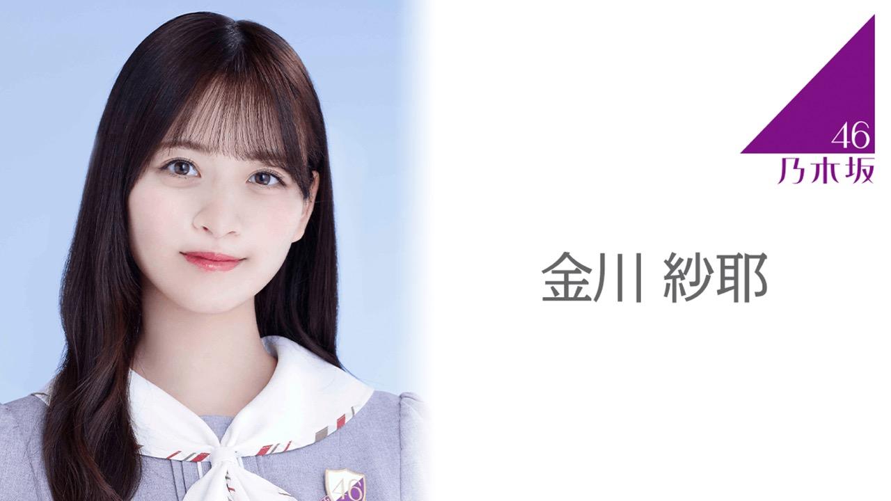 「乃木坂46ののぎおび⊿」金川紗耶が生配信!【2021.9.2 19:00頃〜 SHOWROOM】