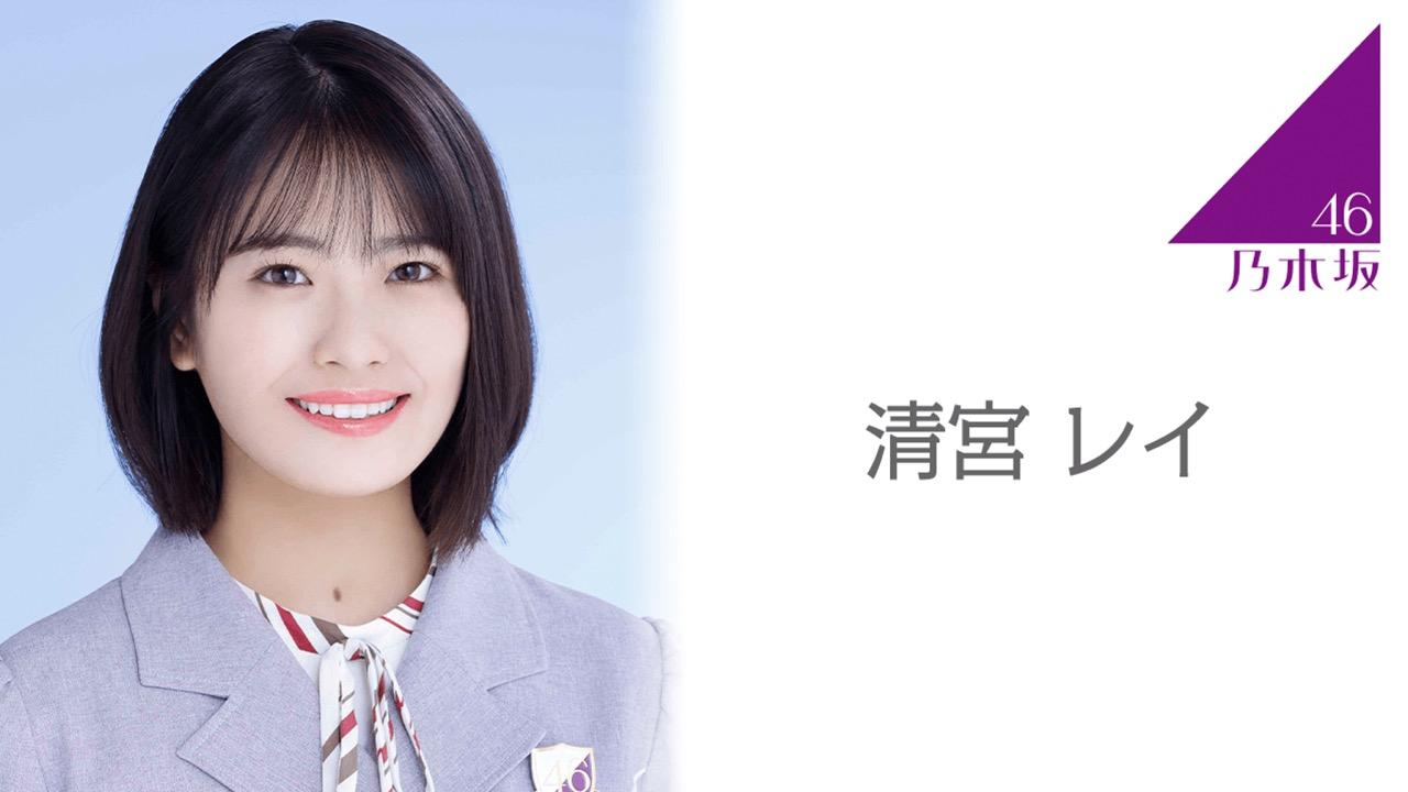 「乃木坂46ののぎおび⊿」清宮レイが生配信!【2021.10.15 18:30頃〜 SHOWROOM】