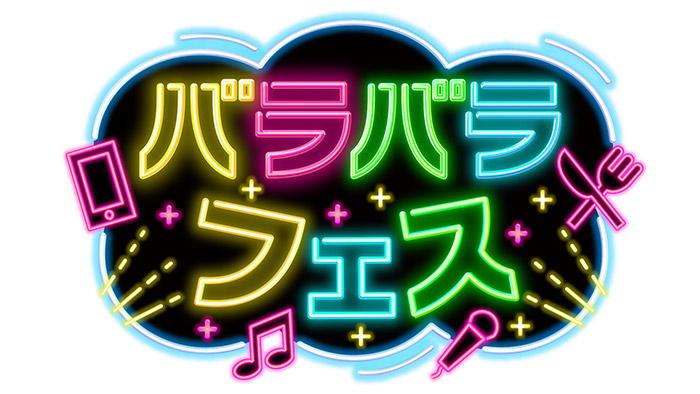 日向坂46 齊藤京子が「バラバラフェス 特別編」にコメント出演!【2021.9.5 25:30〜 テレビ朝日】