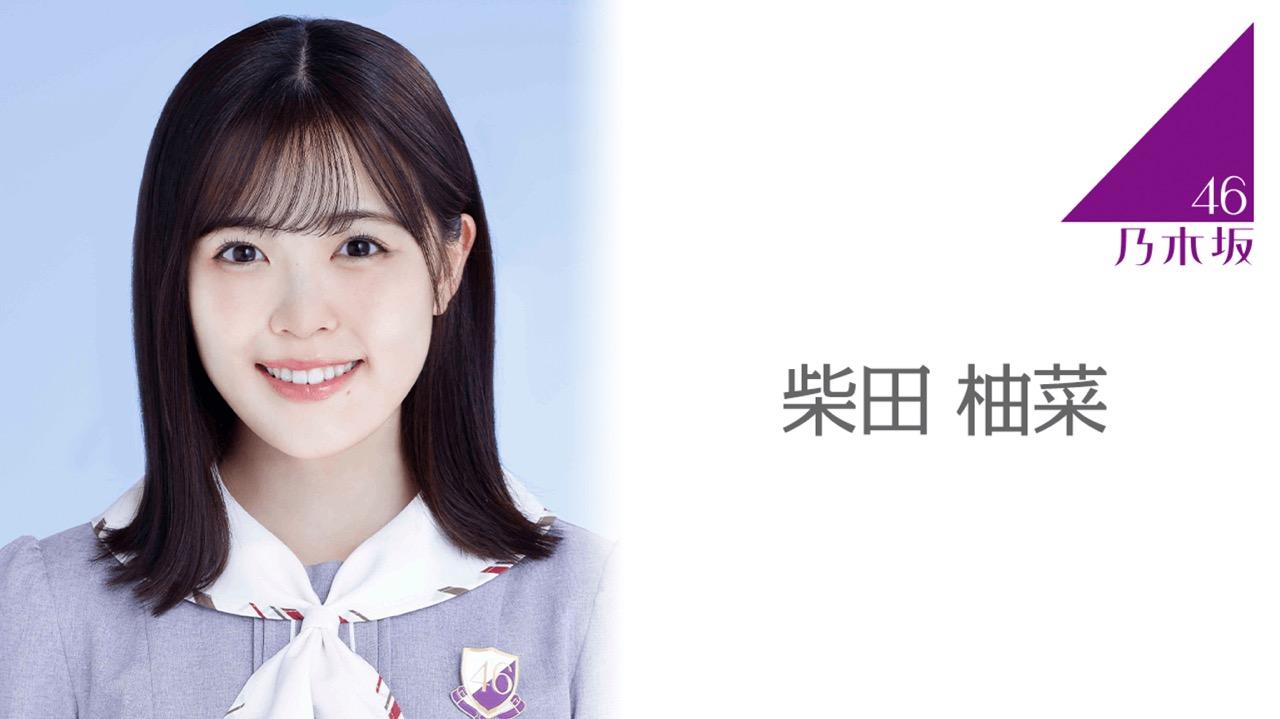 「乃木坂46ののぎおび⊿」柴田柚菜が生配信!【2021.10.13 21:00頃〜 SHOWROOM】