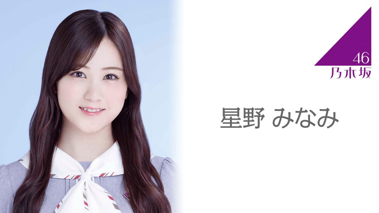 「乃木坂46ののぎおび⊿」星野みなみが生配信!【2021.9.7 17:30頃〜 SHOWROOM】
