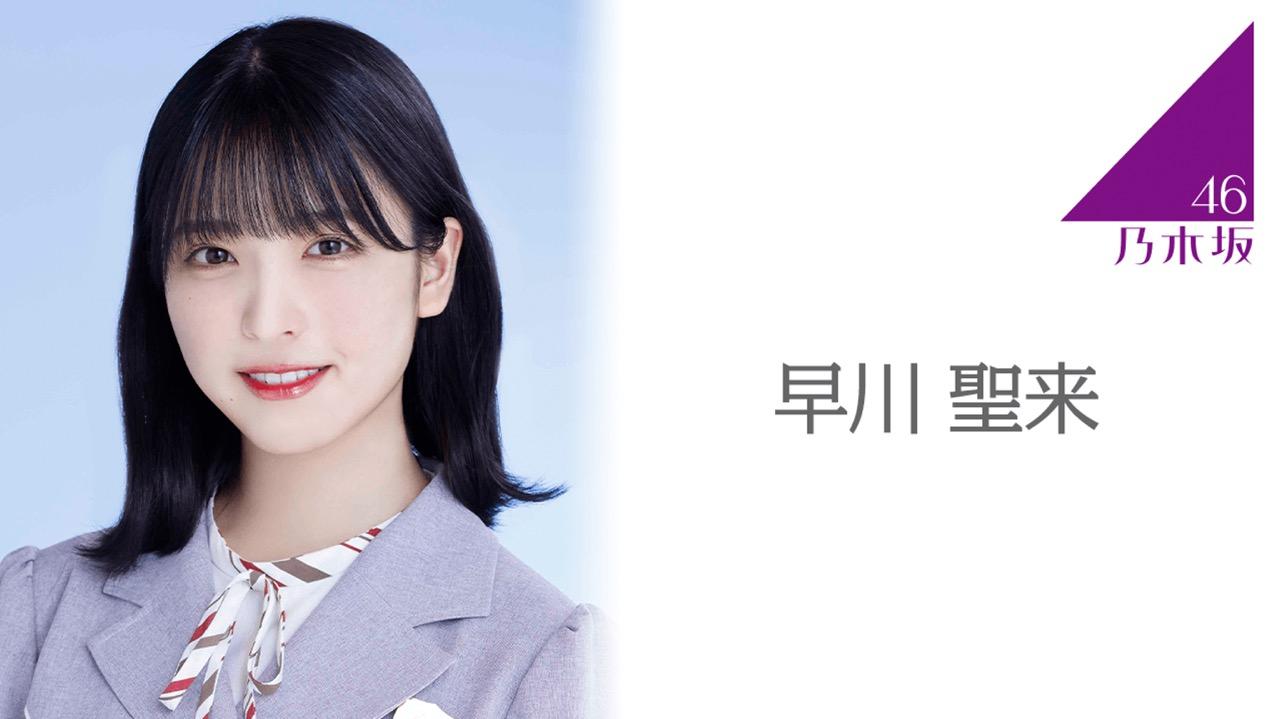 「乃木坂46ののぎおび⊿」早川聖来が生配信!【2021.9.8 18:15頃〜 SHOWROOM】