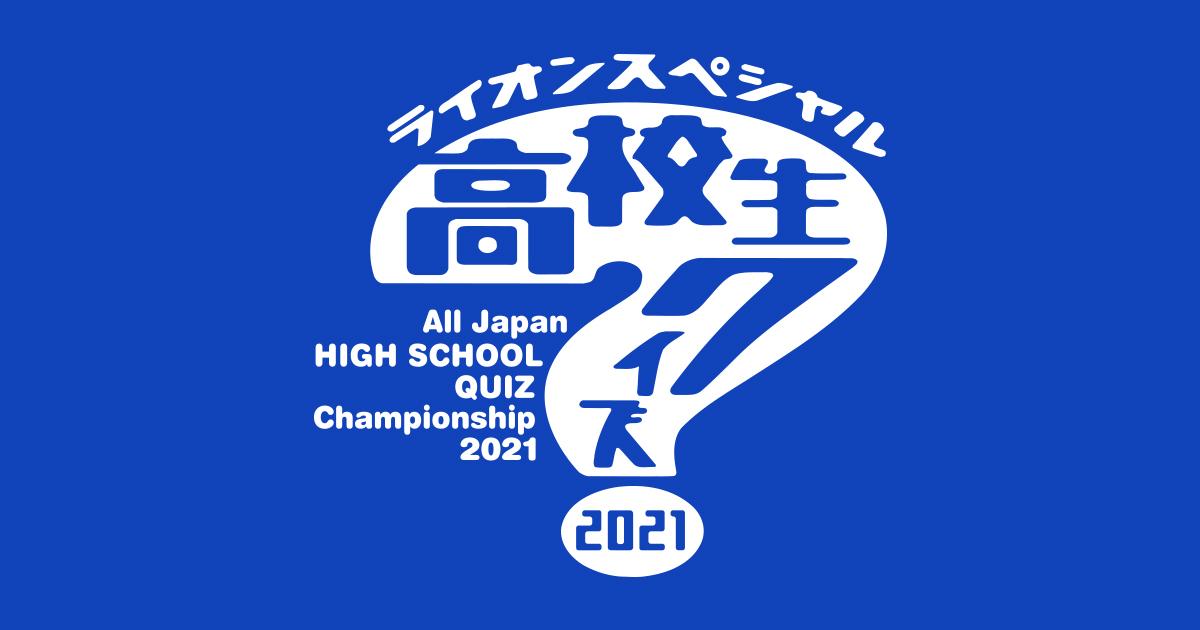 日向坂46が「高校生クイズ2021」にメインサポーターとして出演!【2021.9.10 21:00〜 日本テレビ】