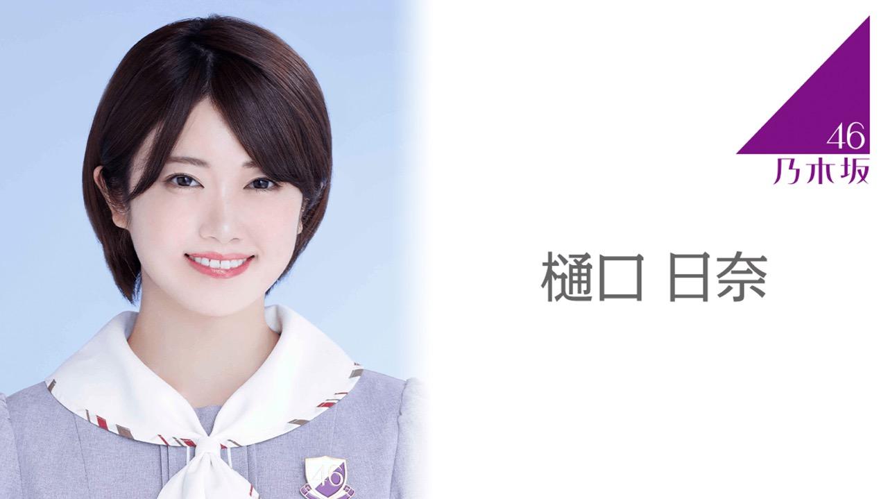 「乃木坂46ののぎおび⊿」樋口日奈が生配信!【2021.9.16 18:30頃〜 SHOWROOM】