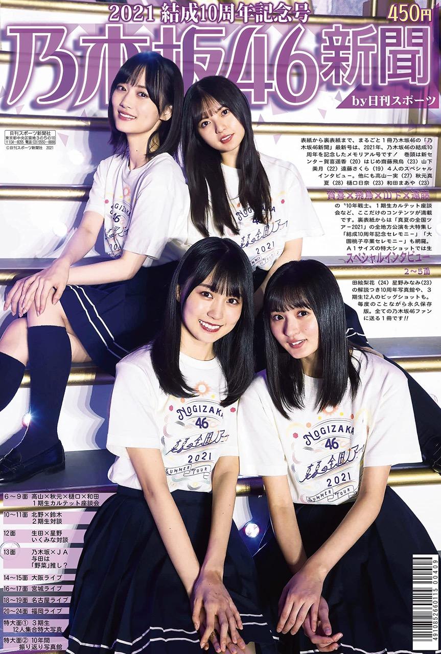 乃木坂46新聞2021 結成10周年記念号