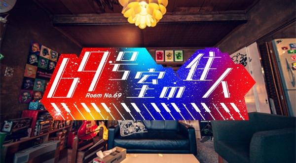 乃木坂46 高山一実&賀喜遥香が「69号室の住人」にゲスト出演!【2021.9.29 25:35〜 TOKYO MX】