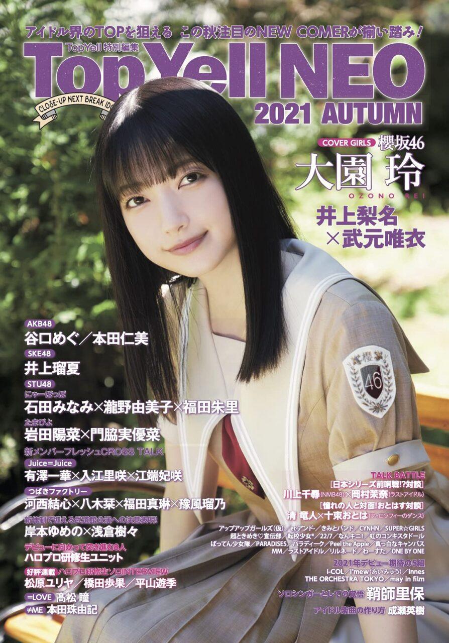 櫻坂46 大園玲が表紙・巻頭に登場!「Top Yell NEO 2021 AUTUMN」9/30発売!