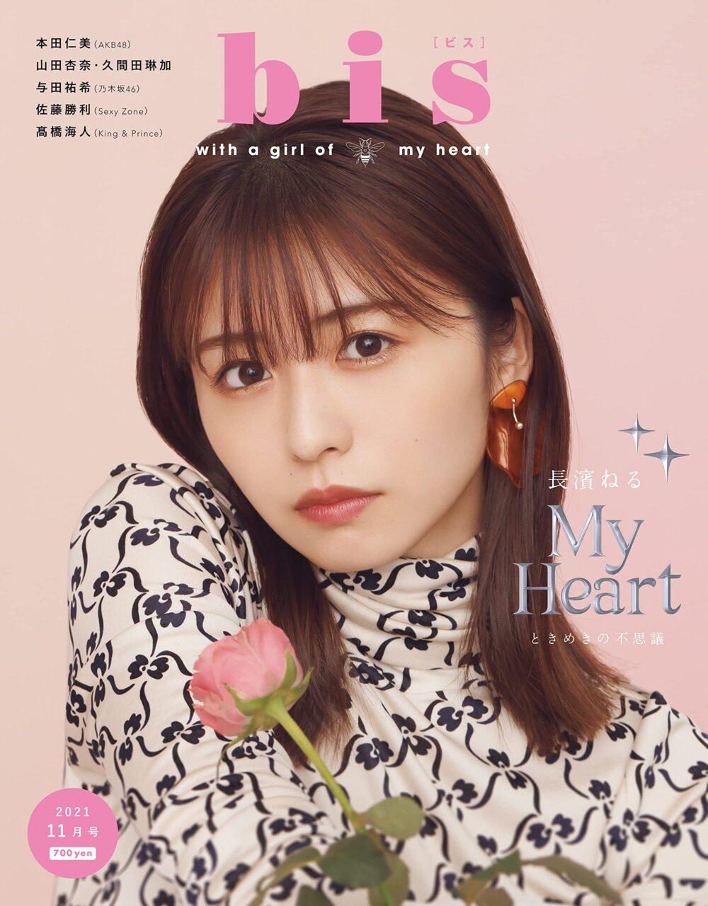 長濱ねるが表紙に登場!「bis 2021年11月号」10/1発売!
