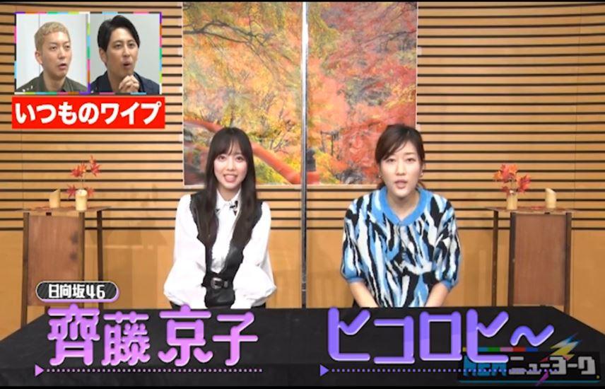 日向坂46 齊藤京子が「NEWニューヨーク」に出演!【2021.9.30 25:56〜 テレビ朝日】
