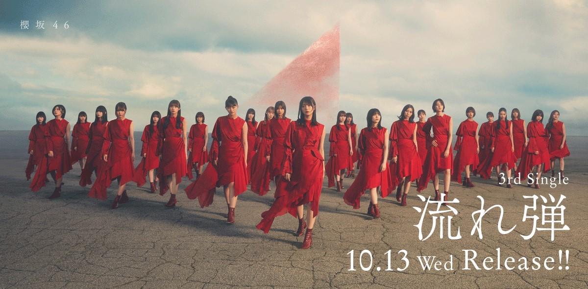 櫻坂46 3rdシングル「流れ弾」フラゲ日!