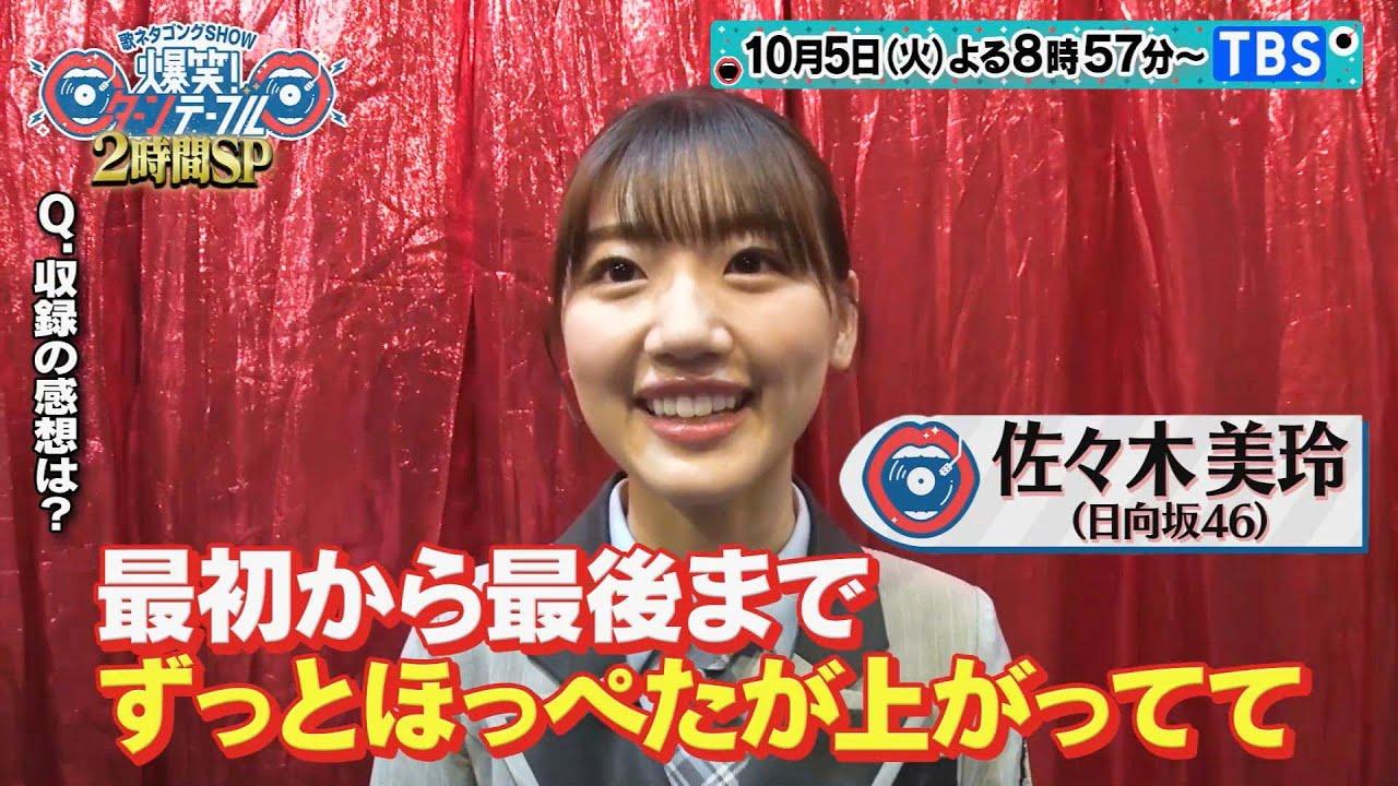 日向坂46 佐々木美玲が「爆笑!ターンテーブル」に出演!【2021.10.5 20:57〜 TBS】