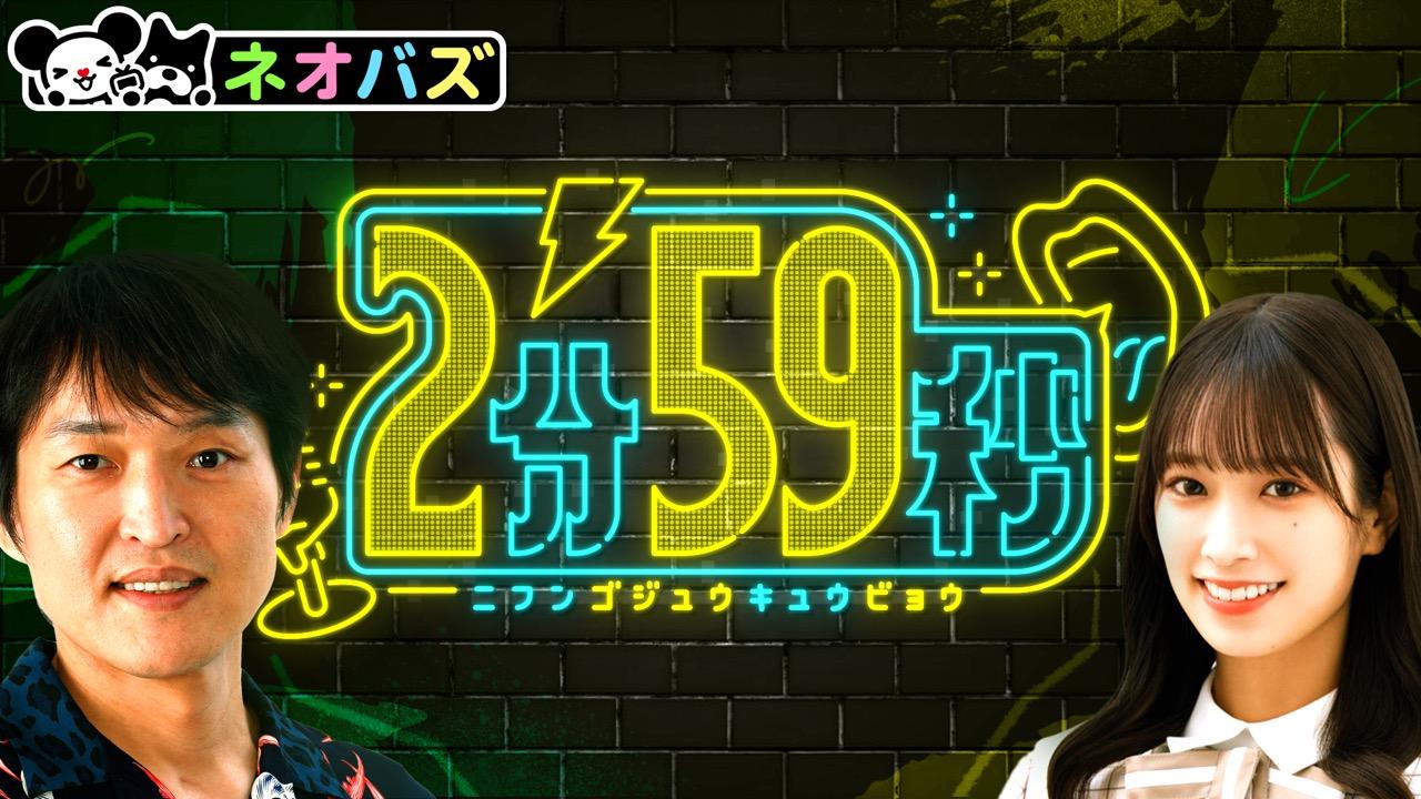 千原ジュニア×日向坂46 佐々木久美MC!新番組「2分59秒」#1【2021.10.6 21:00〜 ABEMA】