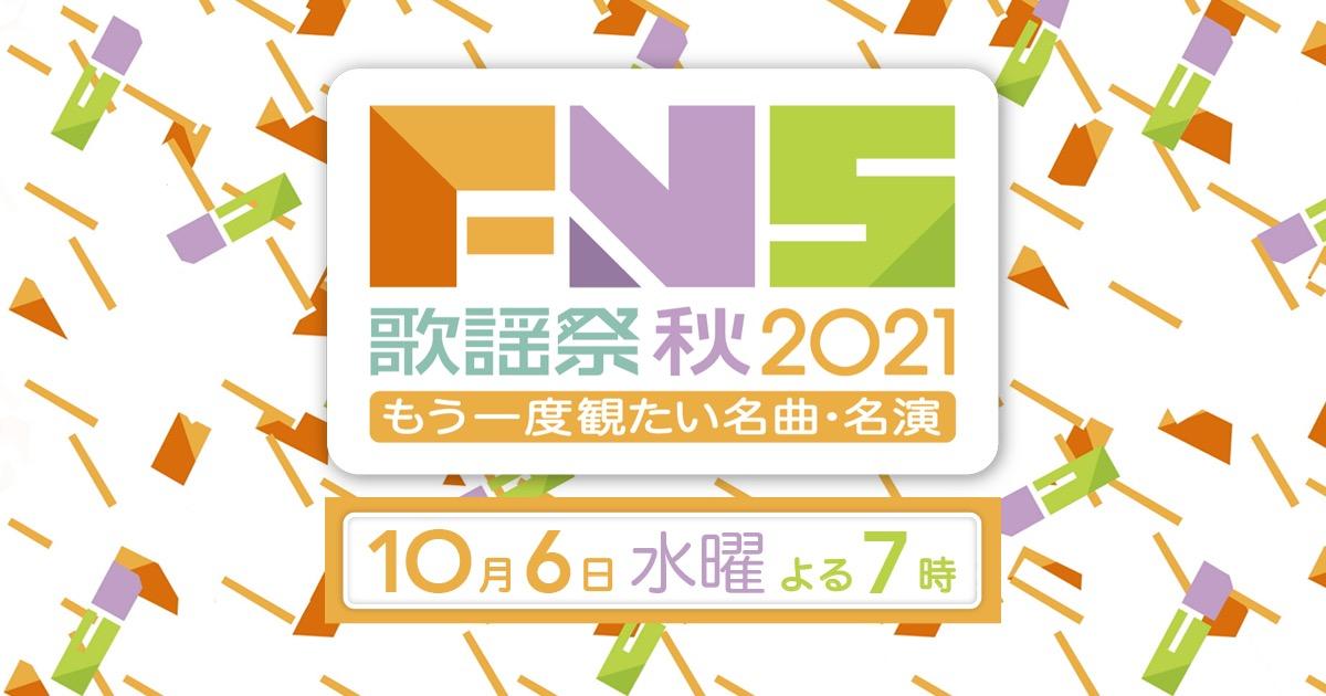 「2021FNS歌謡祭 秋 ~もう一度観たい名曲・名演~」乃木坂46・欅坂46・日向坂46のアーカイブ映像が登場!【2021.10.6 19:00〜 フジテレビ】