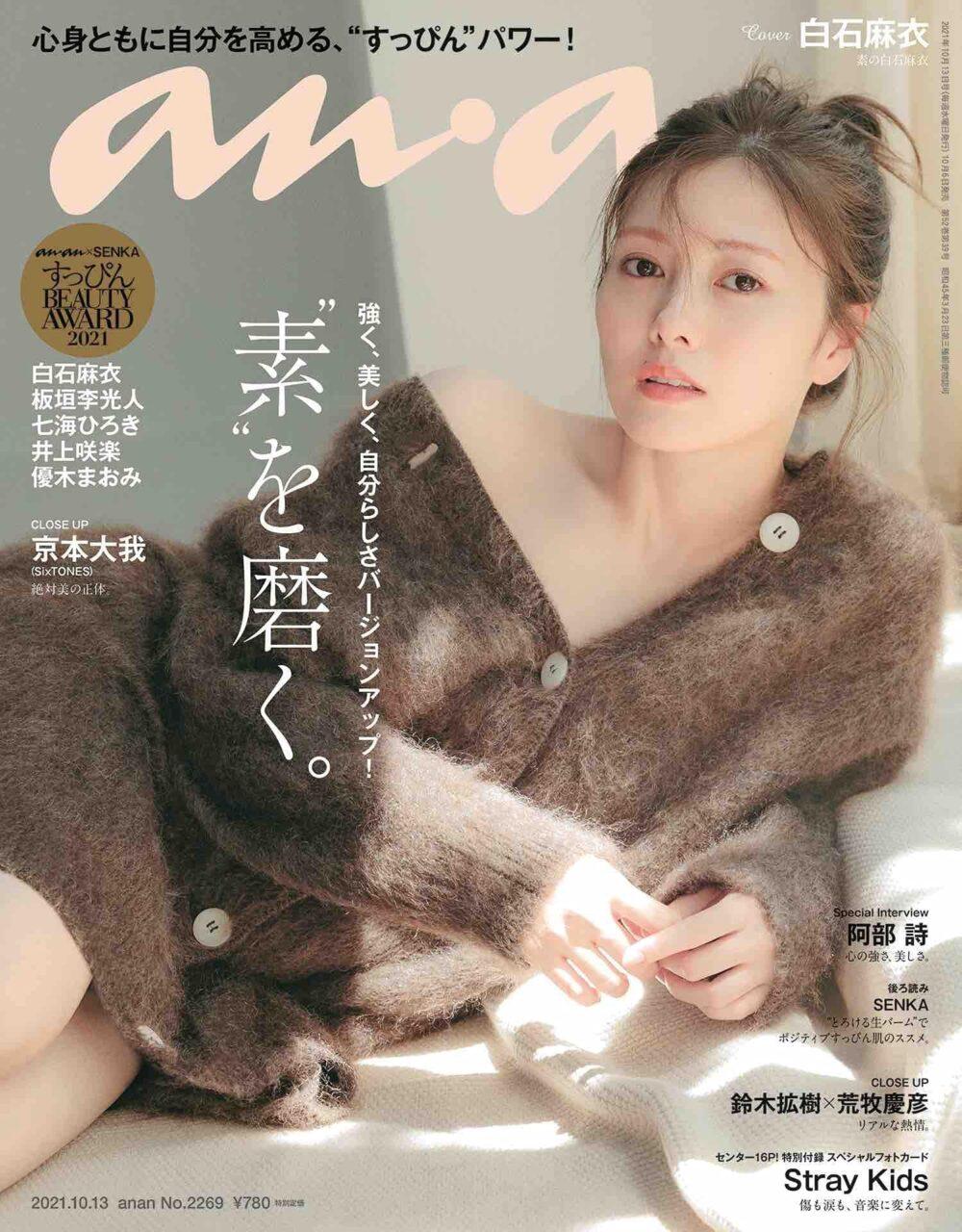 白石麻衣が表紙に登場!「anan No.2269」10/6発売!