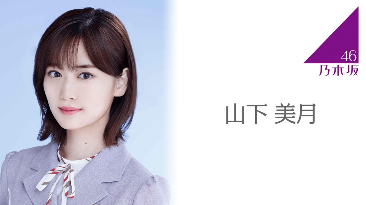 「乃木坂46ののぎおび⊿」山下美月が生配信!【2021.10.8 18:30頃〜 SHOWROOM】