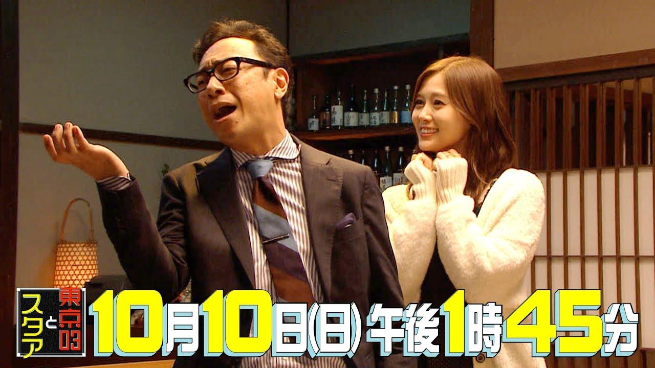 白石麻衣が「東京03とスタア」#2にゲスト出演!【2021.10.10 13:45〜 日本テレビ】