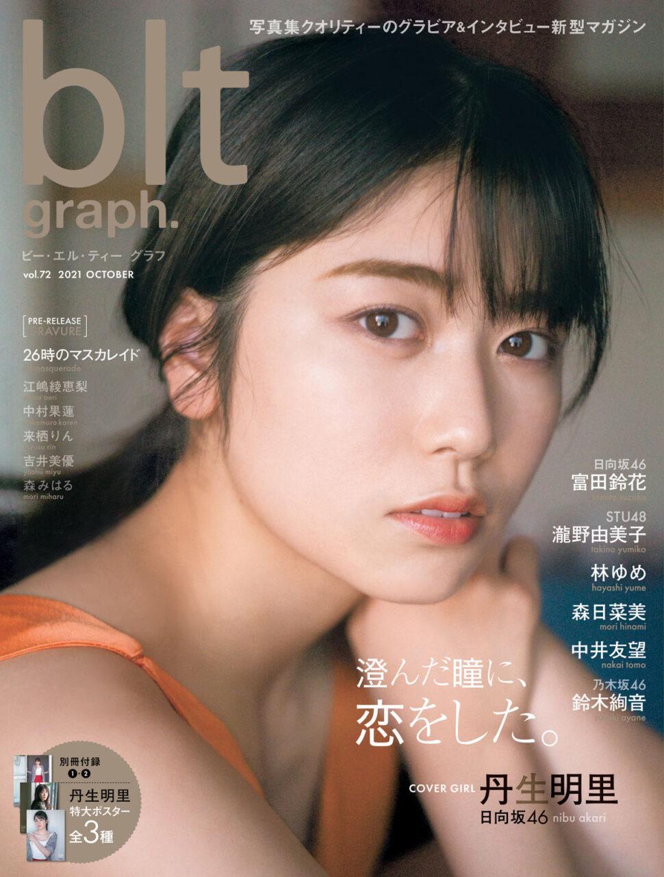 日向坂46 丹生明里「blt graph. vol.72」表紙解禁!10/15発売!
